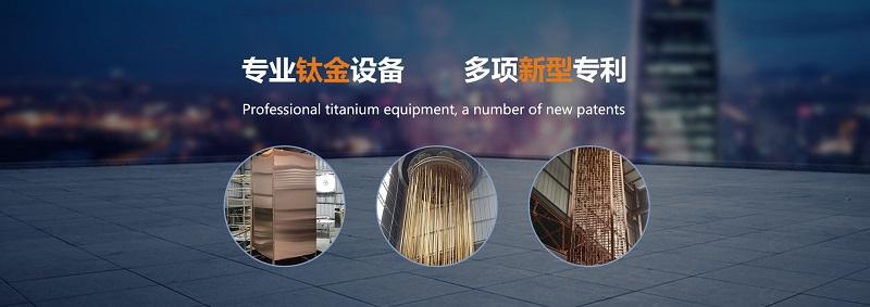 宝瑞钛金 PVD 设备品质保障